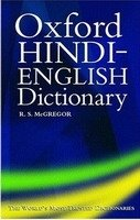 OXFORD HINDI - ENGLISH DICTIONARY