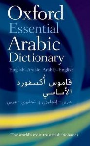 OXFORD ESSENTIAL ARABIC DICTIONARY: English - Arabic / Arabic - English