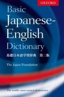BASIC JAPANESE - ENGLISH DICTIONARY Second Edition