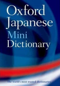 OXFORD JAPANESE MINIDICTIONARY Second Edition Revised