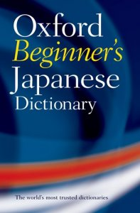 OXFORD BEGINNER´S JAPANESE DICTIONARY