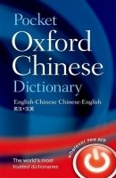 POCKET OXFORD CHINESE DICTIONARY 4th 2009 Ed. + CD-ROM