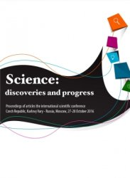 Science: discoveries and progress - konferenční materiály [E-kniha]