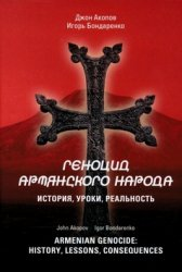 Armenian Genocide: History, lessons, consequences