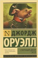 Skotnyj dvor / Esse [Animal Farm / Essays]