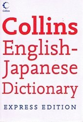 COLLINS EXPRESS ENGLISH JAPANESE DICTIONARY