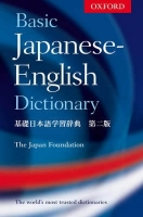 BASIC JAPANESE - ENGLISH DICTIONARY Second Edition - THE JAP...