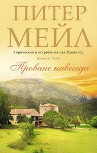 Provans navsegda [A Year in Provence] - Peter Mayle
