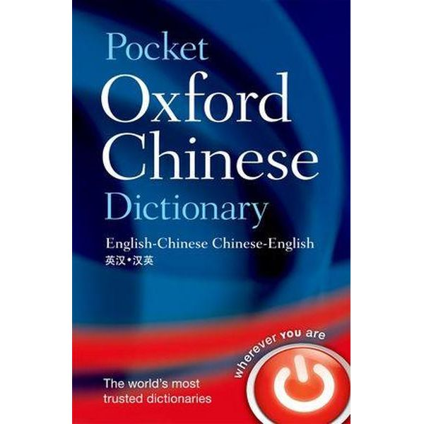 POCKET OXFORD CHINESE DICTIONARY 4th 2009 Ed.