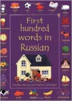 First Hundred Words in Russian - Rogers, K.