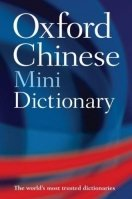 OXFORD CHINESE MINIDICTIONARY 2nd Edition