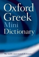 OXFORD GREEK MINIDICTIONARY 2nd Edition Revised