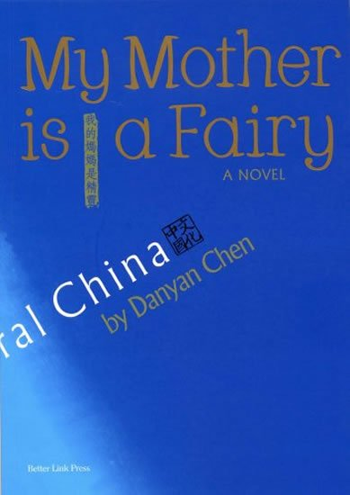 My Mother is a Fairy - Chen Danyan