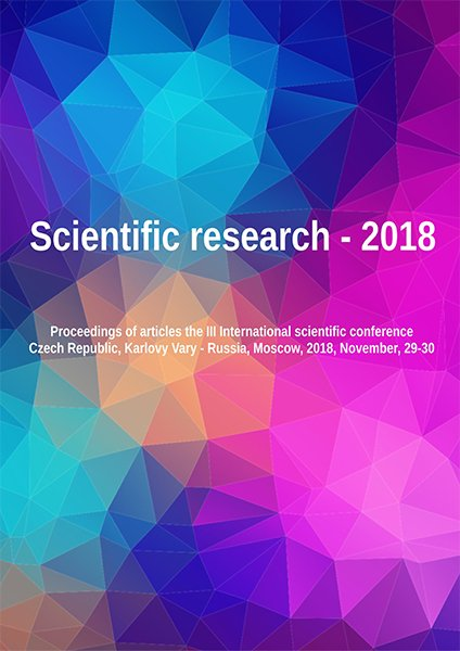 Scientific research – 2018 - Mihail Shishkarev [E-kniha]